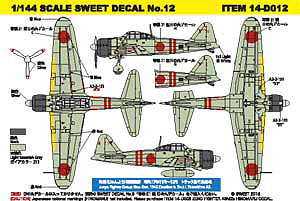 1/144 SCALE SWEET DECALNo.12 ITEM:14-D012