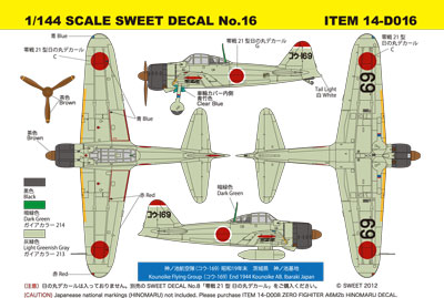 1/144 SCALE SWEET DECAL No.16 ITEM 14-D016