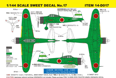 1/144 SCALE SWEET DECAL No.17 ITEM 14-D017