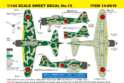 1/144 SCALE SWEET DECAL No.19 ITEM 14-D019